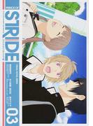 プリンス・オブ・ストライド 03 (シルフコミックス VISUAL NOVEL SERIES)(シルフコミックス)