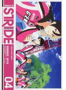プリンス・オブ・ストライド 04 (シルフコミックス VISUAL NOVEL SERIES)(シルフコミックス)