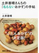 土井善晴さんちの「名もないおかず」の手帖 (講談社+α文庫)(講談社+α文庫)