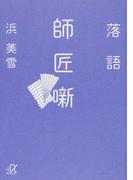 落語師匠噺 (講談社+α文庫)(講談社+α文庫)