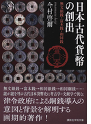 日本古代貨幣の創出 無文銀銭・富本銭・和銅銭 (講談社学術文庫)