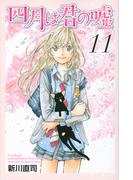 四月は君の噓 11 (講談社コミックス Monthly Shonen Magazine Comics)(講談社コミックス)