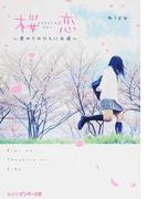 桜恋 君のてのひらに永遠 (ピンキー文庫)(ピンキー文庫)