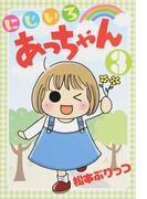 にじいろあっちゃん 3 (愛蔵版コミックス)(愛蔵版コミックス)