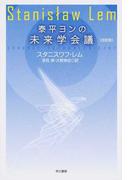 泰平ヨンの未来学会議 改訳版 (ハヤカワ文庫 SF)(ハヤカワ文庫 SF)
