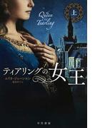 ティアリングの女王 上 (ハヤカワ文庫 FT)(ハヤカワ文庫 FT)