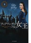 ティアリングの女王 下 (ハヤカワ文庫 FT)(ハヤカワ文庫 FT)