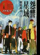 怨讐星域 1 ノアズ・アーク (ハヤカワ文庫 JA)(ハヤカワ文庫 JA)