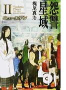 怨讐星域 2 ニューエデン (ハヤカワ文庫 JA)(ハヤカワ文庫 JA)