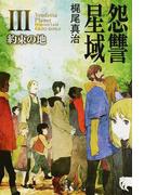 怨讐星域 3 約束の地 (ハヤカワ文庫 JA)(ハヤカワ文庫 JA)