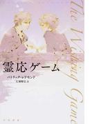 霊応ゲーム (ハヤカワ文庫 NV)(ハヤカワ文庫 NV)