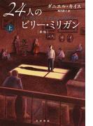 24人のビリー・ミリガン 新版 上 (ハヤカワ文庫 NF)(ハヤカワ文庫 NF)