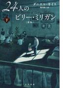 24人のビリー・ミリガン 新版 下 (ハヤカワ文庫 NF)(ハヤカワ文庫 NF)