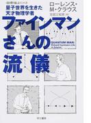 ファインマンさんの流儀 量子世界を生きた天才物理学者 (ハヤカワ文庫 NF <数理を愉しむ>シリーズ)(ハヤカワ文庫 NF)