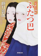 ふたつ巴 (廣済堂文庫 特選時代小説 尼姫お褥帖)(特選時代小説)