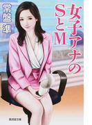 女子アナのSとM 官能ロマン (廣済堂文庫)(廣済堂文庫)