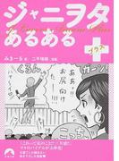 ジャニヲタあるある+ (青春文庫)(青春文庫)
