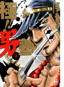 極!!男塾 3 (NICHIBUN COMICS)(NICHIBUN COMICS)
