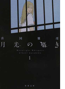 月光の囁き 1 (双葉文庫)(双葉文庫)