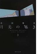 月光の囁き 3 (双葉文庫)(双葉文庫)
