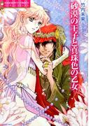 砂漠の王子と真珠色の乙女 (EMERALD COMICS)