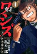 ワシズ 天下創世闘牌録 4 (近代麻雀コミックス)(近代麻雀コミックス)