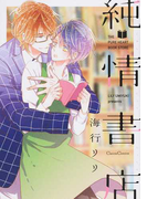 純情書店 (Canna Comics)(Canna Comics(カンナコミックス))