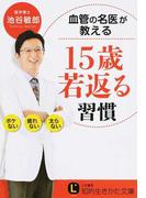 血管の名医が教える15歳若返る習慣 ボケない疲れない太らない (知的生きかた文庫 LIFE)(知的生きかた文庫)