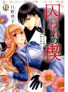 囚われの楔~ベッドに繫がれた令嬢は劣情に染められる (DAITO COMICS TLシリーズ)