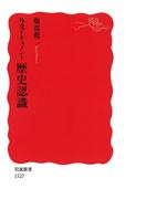 外交ドキュメント 歴史認識(岩波新書)