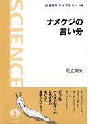 ナメクジの言い分(岩波科学ライブラリー)