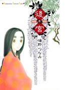 【期間限定 無料】後宮(1)