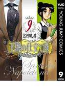 王様の仕立て屋~サルトリア・ナポレターナ~ 9(ヤングジャンプコミックスDIGITAL)