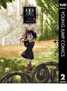 黒 2(ヤングジャンプコミックスDIGITAL)