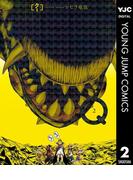 Q[クー] 2(ヤングジャンプコミックスDIGITAL)