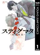 スティグマタ―聖痕捜査― 1(ヤングジャンプコミックスDIGITAL)