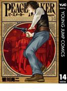 PEACE MAKER 14(ヤングジャンプコミックスDIGITAL)
