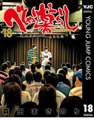 べしゃり暮らし 18(ヤングジャンプコミックスDIGITAL)