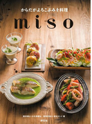 からだがよろこぶみそ料理 miso