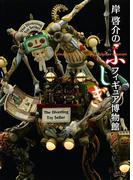 岸啓介のふしぎフィギュア博物館