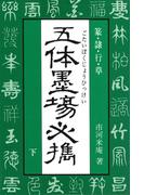 五体墨場必携(下)