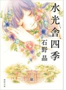 水光舎四季(徳間文庫)