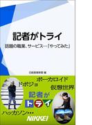 記者がトライ 話題の職業、サービス…「やってみた」(日経e新書)