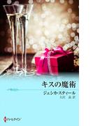 キスの魔術(ハーレクイン・プレゼンツ作家シリーズ別冊)
