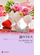 謎のミセス(ハーレクイン・プレゼンツ作家シリーズ別冊)