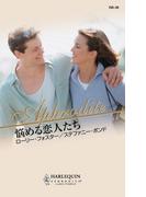悩める恋人たち(ハーレクイン・アフロディーテ)