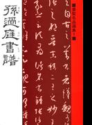 書聖名品選集(1)孫過庭 : 書譜