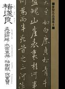 書聖名品選集(6)チョ遂良 : 孟法師碑・太宗哀冊・枯樹賦・倪寛賛