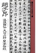 書聖名品選集(15)趙子昂 : 漢汲黯伝・天冠山詩・蘭亭帖跋