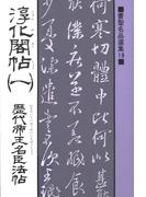 書聖名品選集(19)淳化閣帖〈1〉 : 歴代帝王名臣法帖